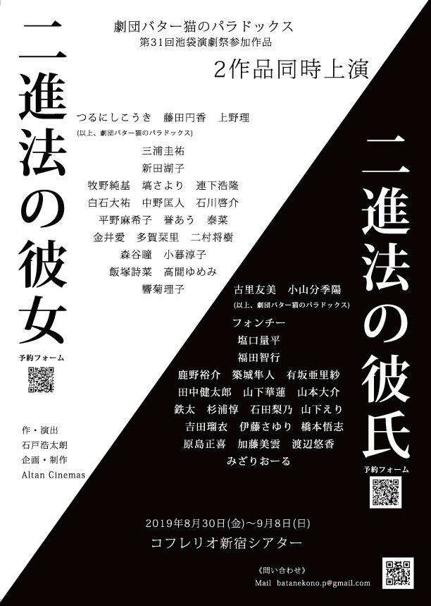 da4536e8dec ... 劇団バター猫のパラドックス 池袋演劇祭参加作品「二進法の彼女/二進法