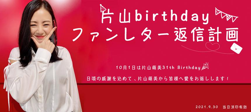 片山Birthdayファンレター返信企画